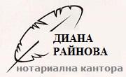 НОТАРИУС ДИАНА РАЙНОВА