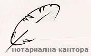 Нотариус Емилия Бакалова Бургас