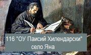 116 ОУ Паисий Хилендарски село Яна