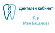 Стоматолог Мая Бацалова