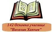 142 ОУ Веселин Ханчев София