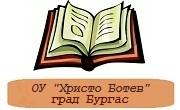 ОУ Христо Ботев Бургас