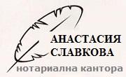 НОТАРИУС АНАСТАСИЯ СЛАВКОВА