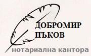 НОТАРИУС ДОБРОМИР МИТЕВ ПЪКОВ
