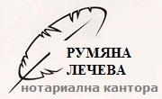 НОТАРИУС РУМЯНА ЛЕЧЕВА