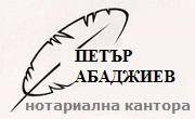 НОТАРИУС ПЕТЪР ЙОРДАНОВ АБАДЖИЕВ