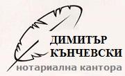 НОТАРИУС ДИМИТЪР КЪНЧЕВСКИ
