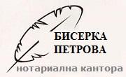 НОТАРИУС БИСЕРКА ПЕТРОВА
