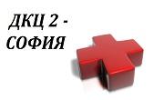 ДКЦ 2 СОФИЯ