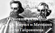 ОУ Св Св Кирил и Методий Габровница