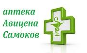 Аптека Авицена Самоков