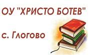 ОУ Христо Ботев Глогово