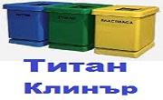 Титан Клинър ООД