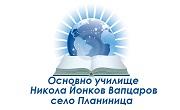 ОУ Никола Йонков Вапцаров Планиница