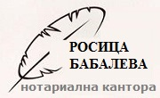 НОТАРИУС РОСИЦА БАБАЛЕВА