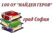 100 ОУ Найден Геров София