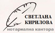 НОТАРИУС СВЕТЛАНА ГАНЧЕВА КИРИЛОВА