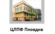 Централна лаборатория по приложна физика Пловдив