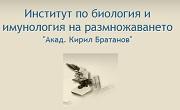 Институт по биология и имунология на размножаването Акад Кирил Братанов