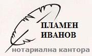 НОТАРИУС ПЛАМЕН ИВАНОВ