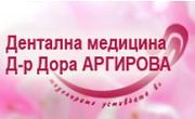 Доктор Дора Аргирова