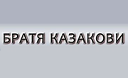 Братя Казакови