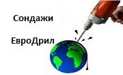 ЕвроДрил ЕООД