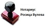 нотариус Росица Грозева Вулева