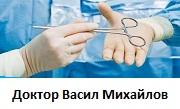 Д-р Васил Михайлов
