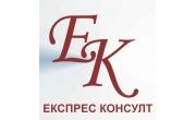 ЕКСПРЕС КОНСУЛТ