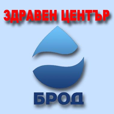 ЗДРАВЕН ЦЕНТЪР БРОД