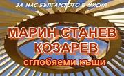МАРИН СТАНЕВ КОЗАРЕВ СГЛОБЯЕМИ КЪЩИ