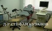 Д-р Стефан Бузалов