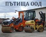 ПЪТИЩА ООД PATISHTA OOD