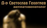 доктор Светослав Савчев Георгиев