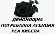 Траурна агенция Реа Кибела