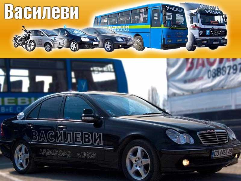 Автошкола Василеви ЕООД