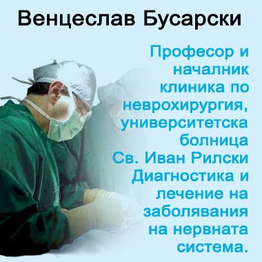 профeсор Венцеслав Бусарски