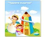Частна детска градина ЧУДНАТА КЪЩИЧКА