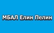 МБАЛ Елин Пелин