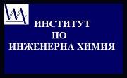 Институт по инженерна химия