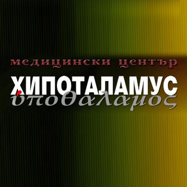 МЕДИЦИНСКИ ЦЕНТЪР ХИПОТАЛАМУС ООД