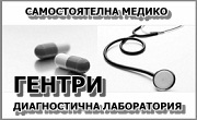 САМОСТОЯТЕЛНА МЕДИКО - ДИАГНОСТИЧНА ЛАБОРАТОРИЯ ГЕНТРИ