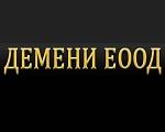 ДЕМЕНИ EOOД