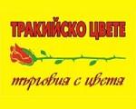 Тракийско цвете - 2002 ЕООД