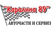 КАРАЛИНА 89
