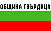 ОБЩИНА ТВЪРДИЦА