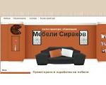 Мебели Сираков и Сие
