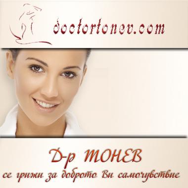 Д-р Антон Тонев