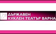 ДЪРЖАВЕН КУКЛЕН ТЕАТЪР ВАРНА